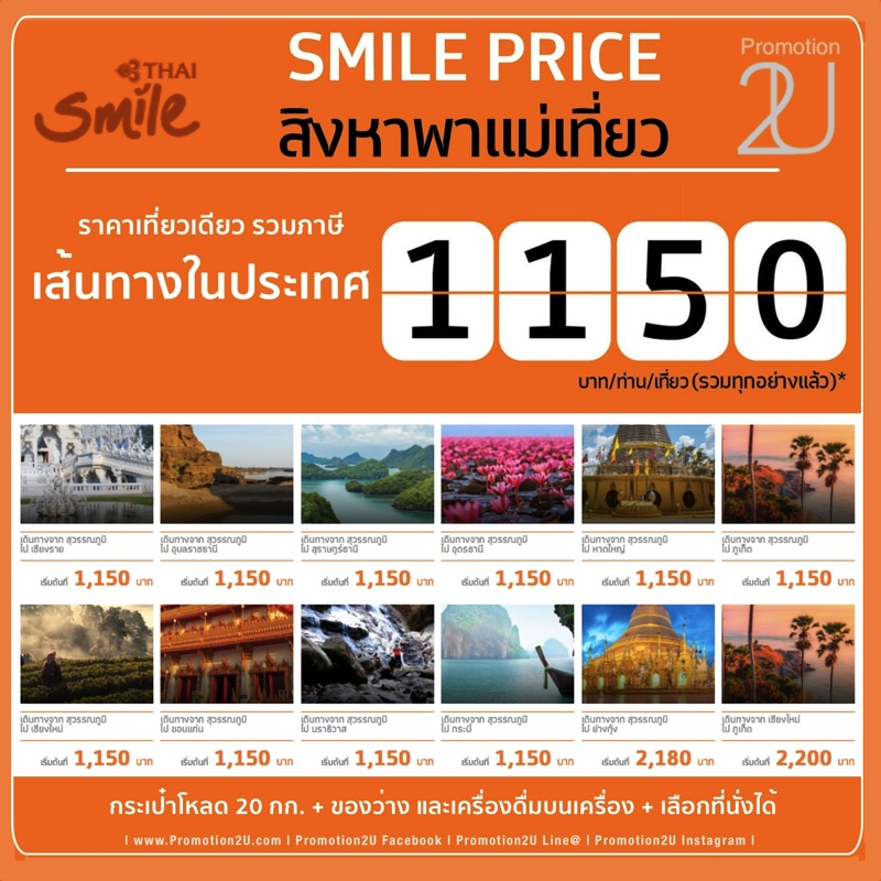 Promotion Thai Smile 2017 Mother Day Special Fly Started 1150 FULL