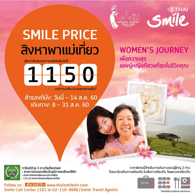 Promotion Thai Smile 2017 Mother Day Special Fly Started 1150 FULL1