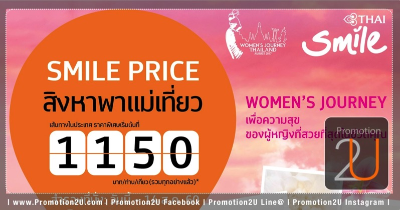 Promotion Thai Smile 2017 Mother Day Special Fly Started 1150