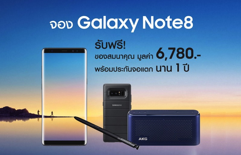Promotion TrueMove H Pre Booking Samsung Galaxy Note 8 PRomotion