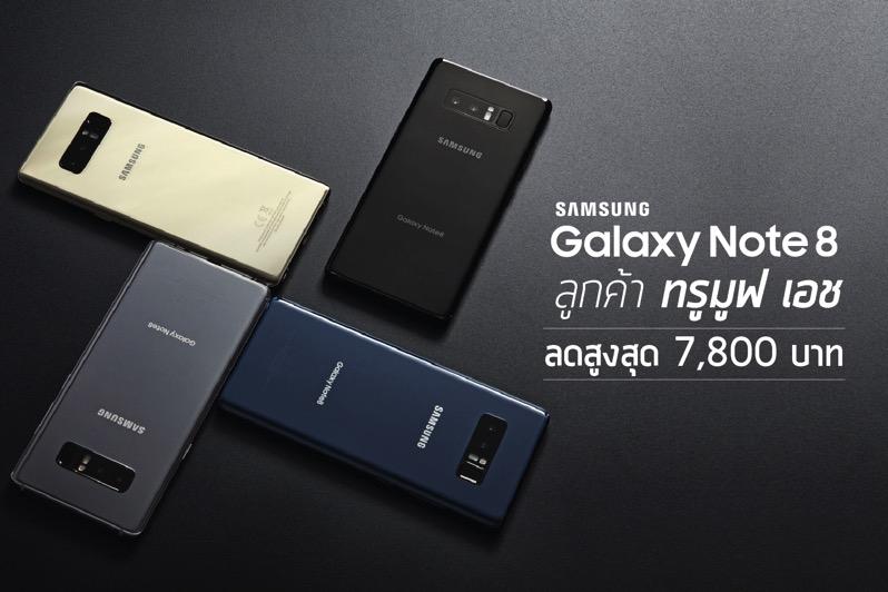 Promotion TrueMove H Pre Booking Samsung Galaxy Note 8 Promotion TrueMove H