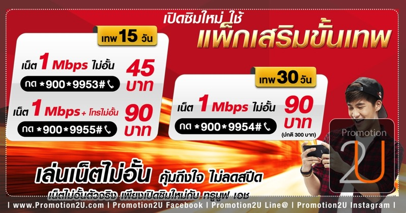 Promotion TrueMoveH Pro Tep Unlimit Internet 1 Mbps 15 Days Only 45 Baht
