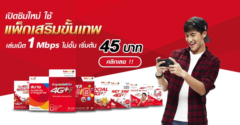 Promotion TrueMoveH Pro True Tep Unlimit Internet 1 Mbps 15 Days Only 45 Baht P03