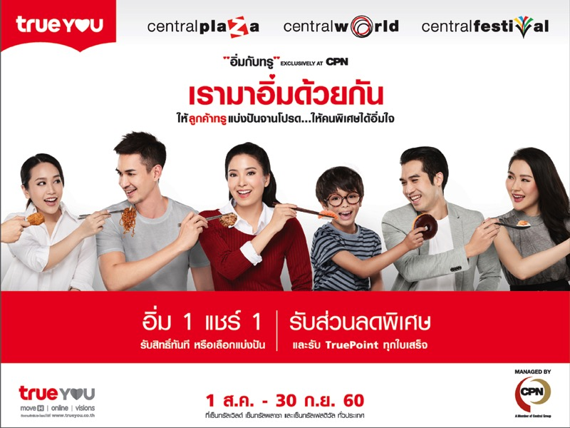 Promotion TrueYou Exclusively at CPN Season 6 Cover