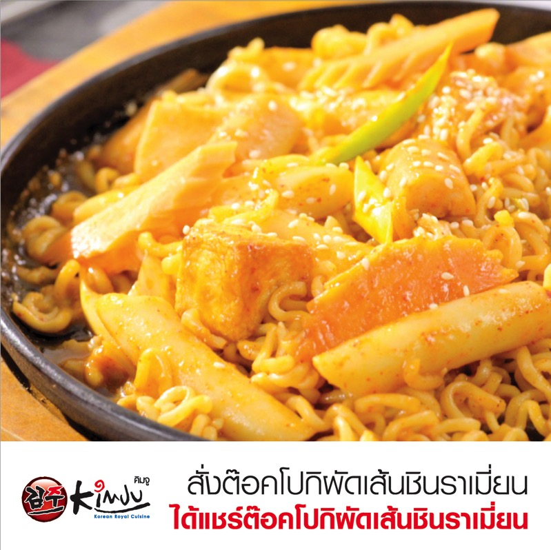 Promotion TrueYou Exclusively at CPN Season 6 Kimju