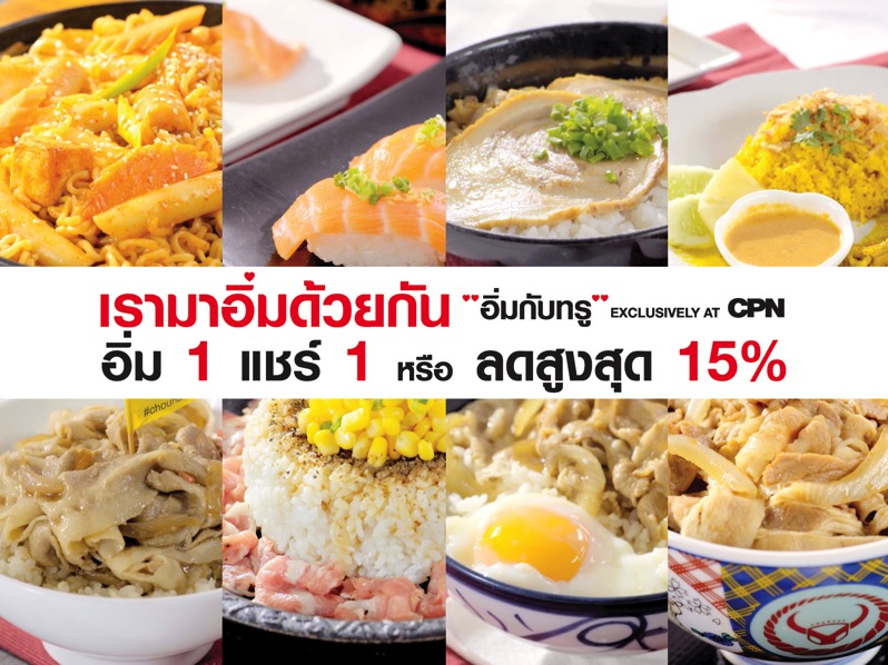Promotion TrueYou Exclusively at CPN Season 6 P01