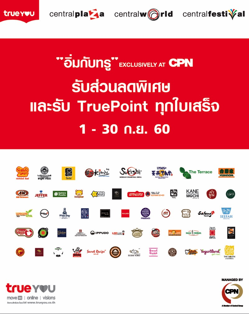 Promotion TrueYou Exclusively at CPN Season 6 P02