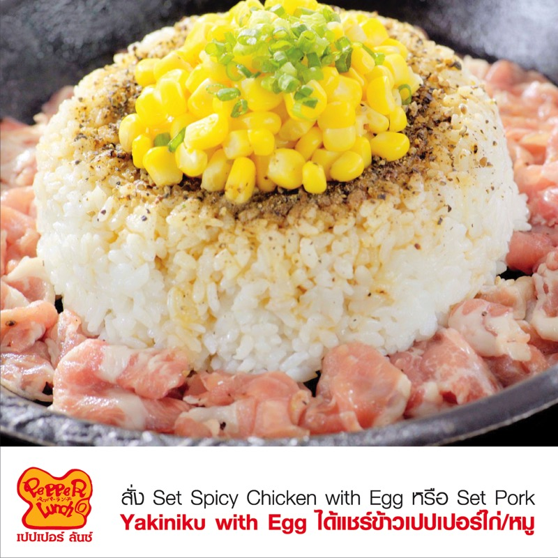 Promotion TrueYou Exclusively at CPN Season 6 Pepper Lunch