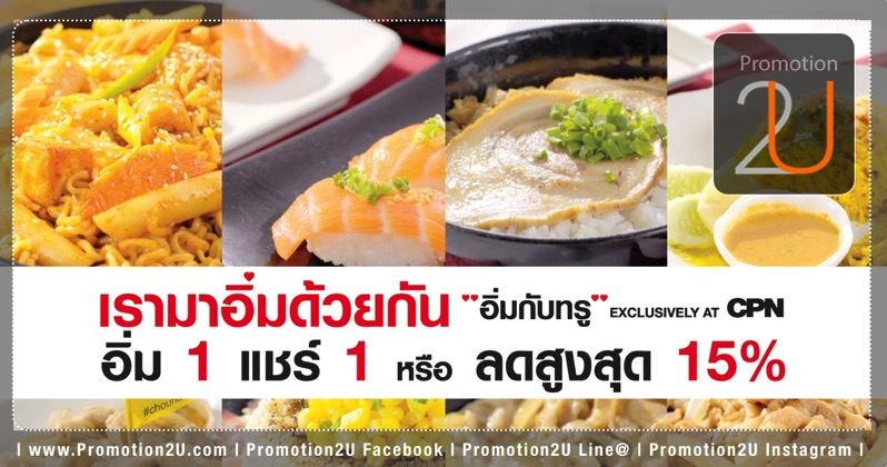 Promotion TrueYou Exclusively at CPN Season 6