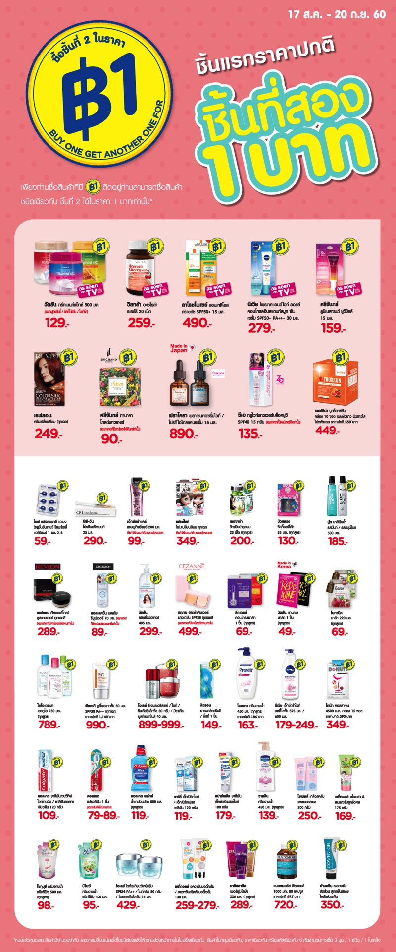 Promotion Watsons 1 Baht [Aug.-Sep.2017] FULL1