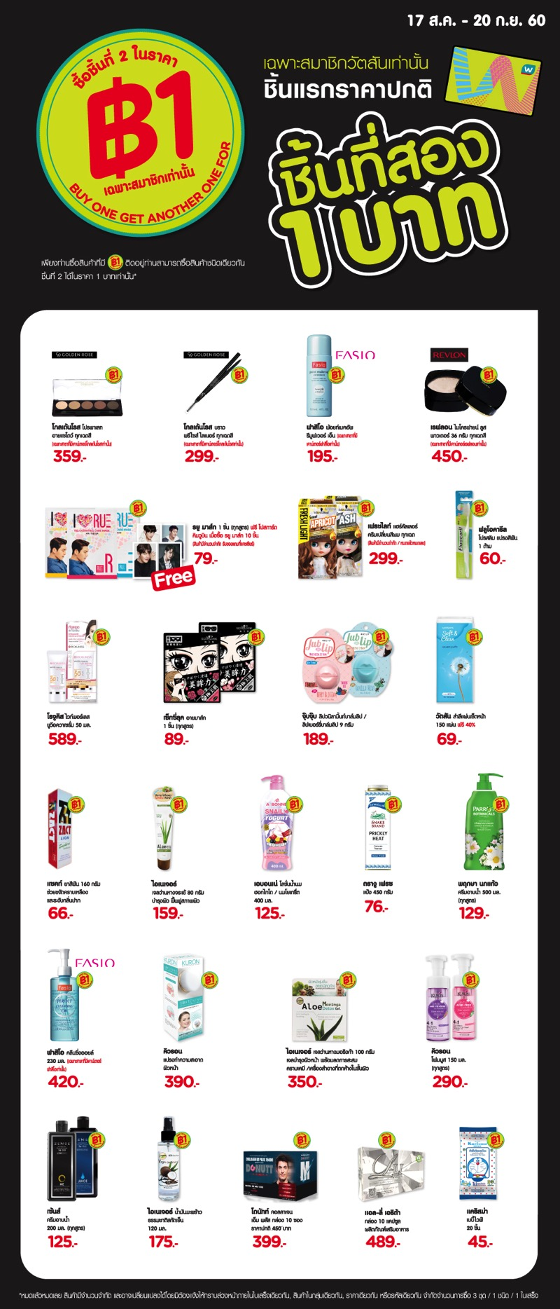 Promotion Watsons 1 Baht [Aug.-Sep.2017] FULL2