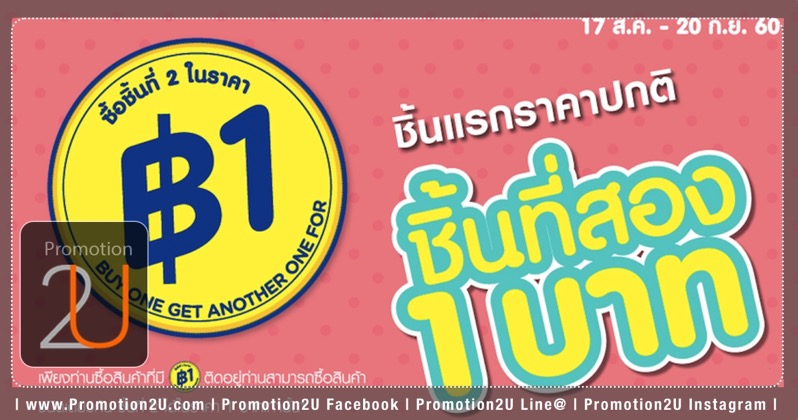 Promotion Watsons 1 Baht Aug Sep 2017