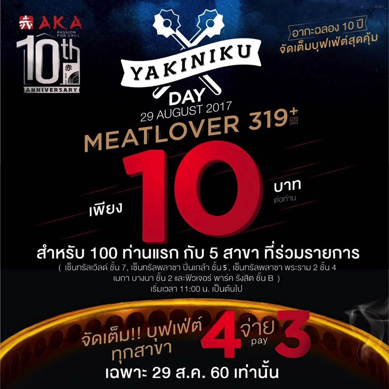 Promtotion AKA Yakiniku Day 2017 10 Baht and Come 4 Pay 3