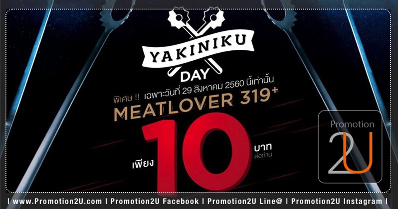 Promtotion AKA Yakiniku Day 2017