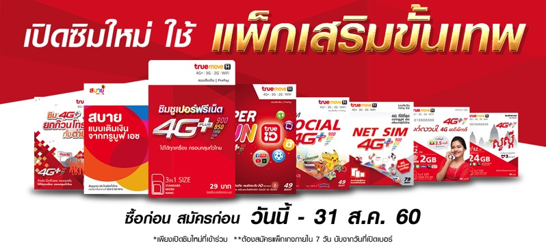 Promotion TrueMoveH Pro True Tep Unlimit Internet 1 Mbps 15 Days Only 45 Baht P01
