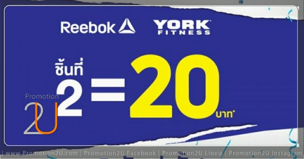 Promotion  SuperSports buy reebok and york fitness 2 get only 20 baht