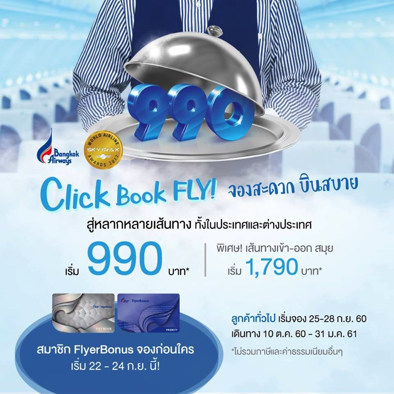 fly to bangkok promotion