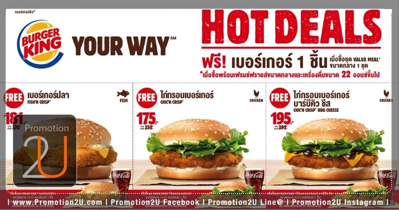 Burger king hot uk deals