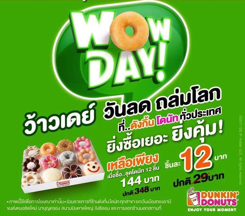 โปรโมชั่น Dunkin' Donuts WOW Day ซื้อ 6 ฟรี 6 (กย.60)