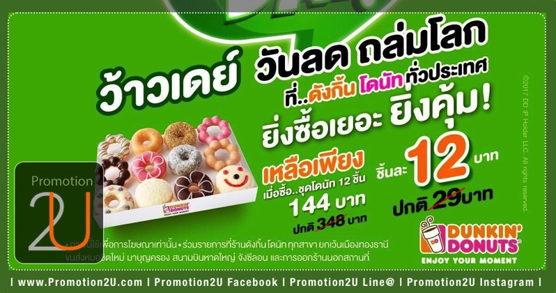 Promotion Dunkin' Donuts Buy 6 Get Free 6 [Sep.2017]