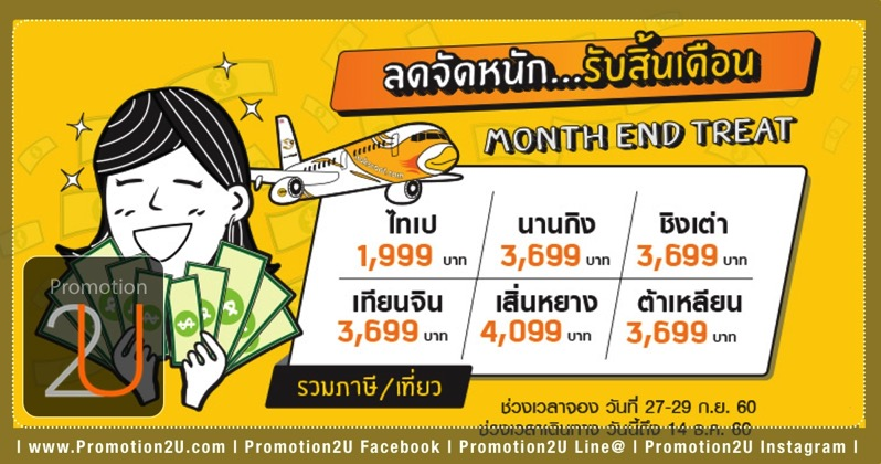 Promotion Nokscoot 2017 Month End Treat Fly to Taipei Started 1,999.-