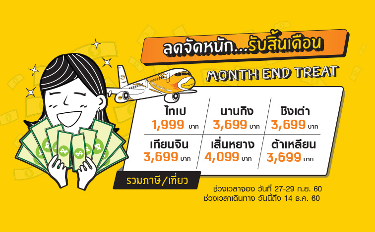 Promotion Nokscoot 2017 Month End Treat Fly to Taipei Started 1,999.- FULL