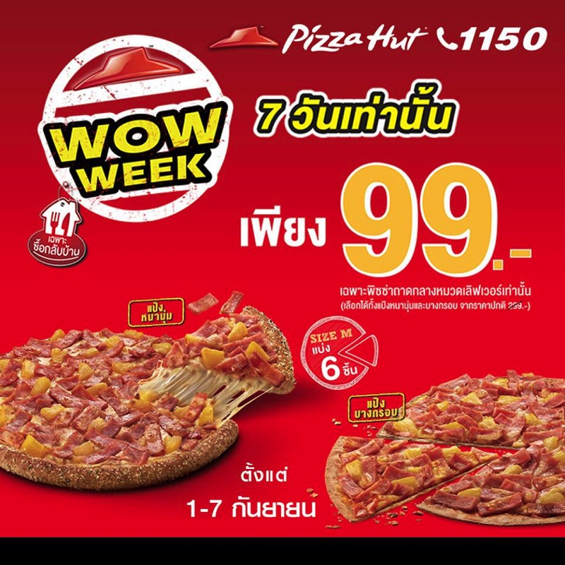Promotion Pizza Hut WOW Week Medium Size Only 99 Baht