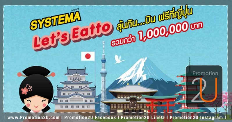 Promotion SYSTEMA Let s Eatto