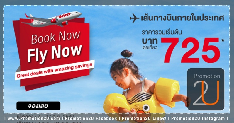 Promotion Thai Lion Air 2017 Book Now Fly Now Fly Started 725