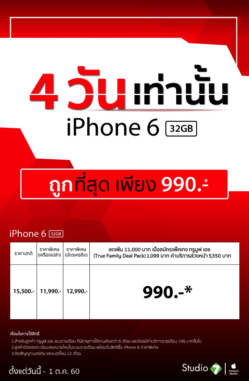 โปรโมชั่น iStudio by Com7 iPhone 6 32GB แค่ 990.- โอกาสนี้แค่ 4 วันเท่านั้น