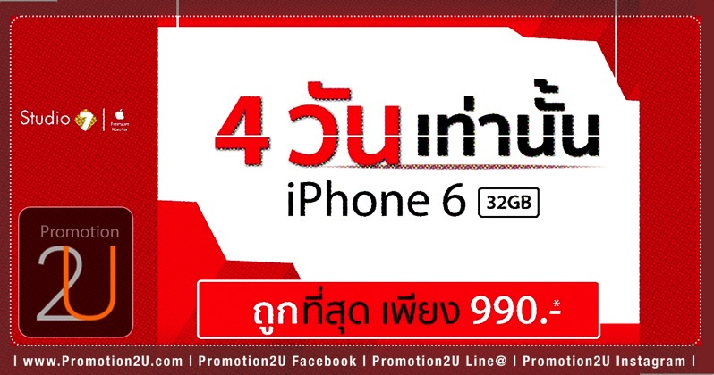 Promotion iStudio by Com7 iPhone 6 32GB Only 990