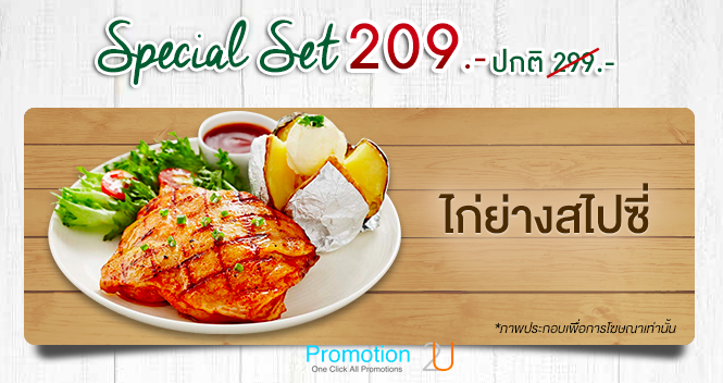 Coupon promotion my sizzler e member selection set 299 august 2017 p0coupon promotion my sizzler e member selection set 299 September 2017 P01
