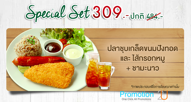 Coupon promotion my sizzler e member selection set 299 august 2017 p0coupon promotion my sizzler e member selection set 299 September 2017 P03
