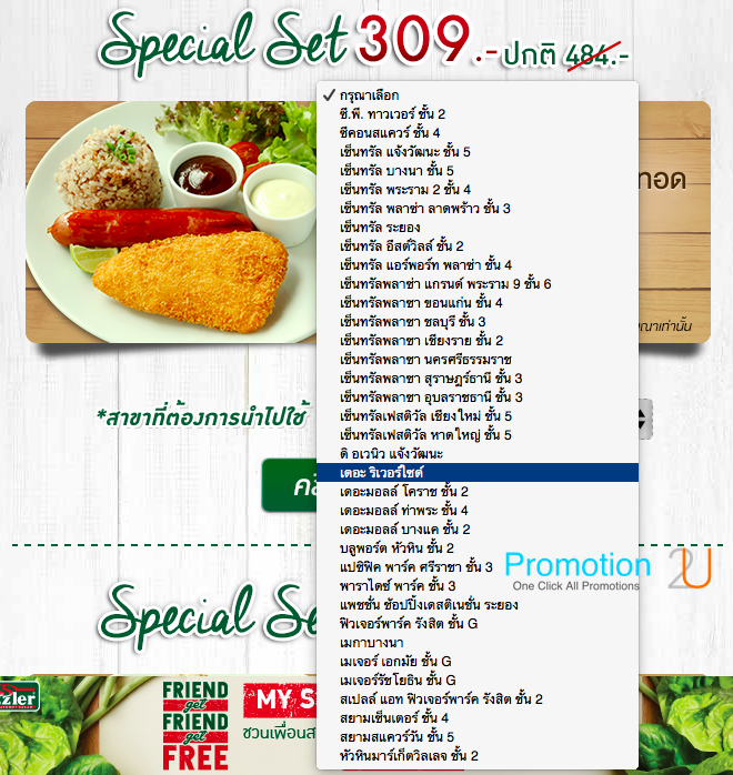 Coupon promotion my sizzler e member selection set 299 august 2017 p0coupon promotion my sizzler e member selection set 299 September 2017 P04