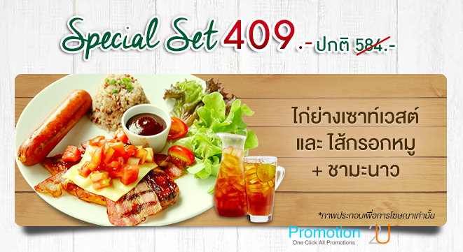 Coupon promotion my sizzler e member selection set 299 august 2017 p0coupon promotion my sizzler e member selection set 299 September 2017 P05
