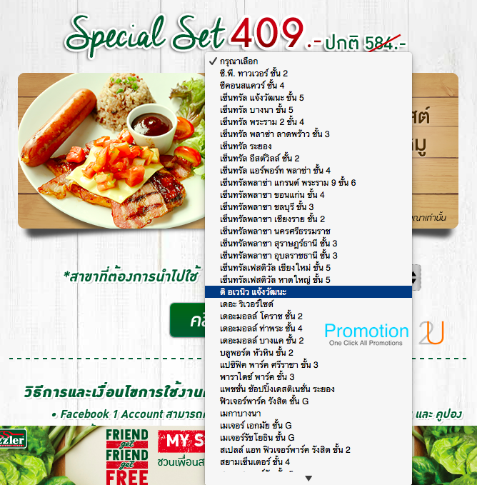 Coupon promotion my sizzler e member selection set 299 august 2017 p0coupon promotion my sizzler e member selection set 299 September 2017 P06