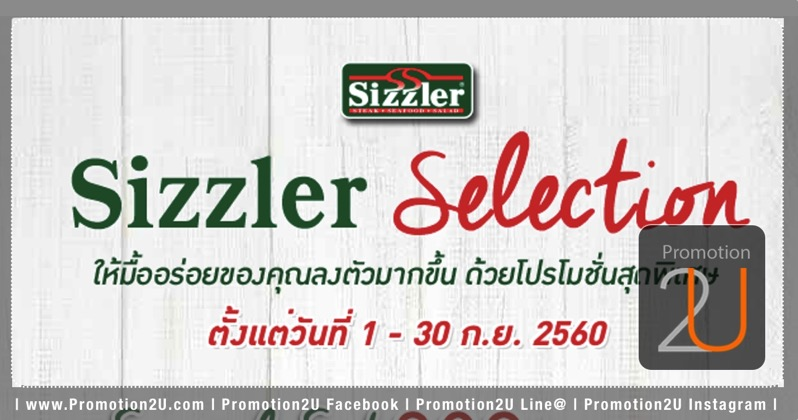 coupon-promotion-my-sizzler-e-member-selection-set-299-august-2017-p0coupon-promotion-my-sizzler-e-member-selection-set-299-September-2017