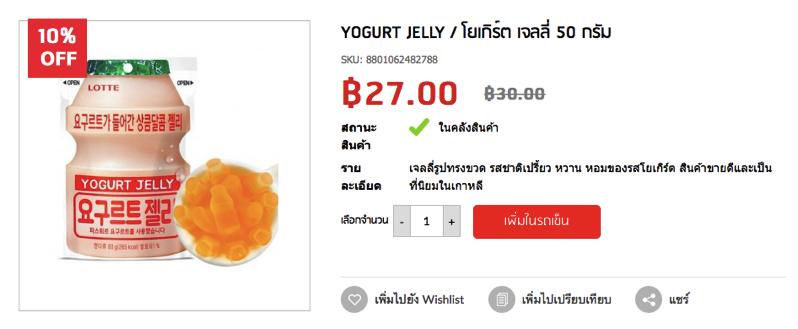 promotion-Tsuruha-yakult-jelly-27-baht-Comeback-Again