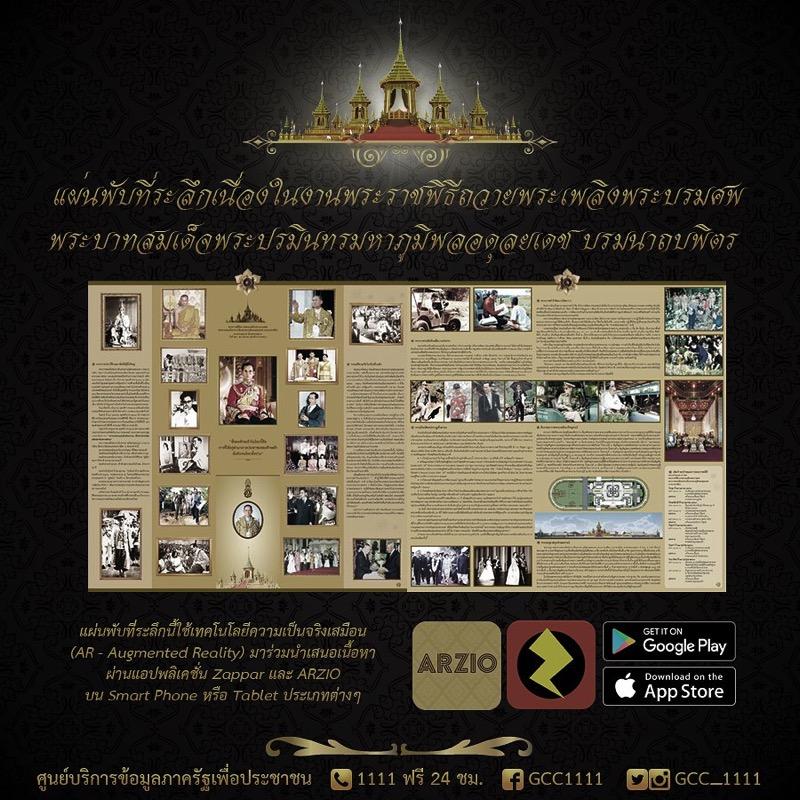 King Rama 9 Brochure Application