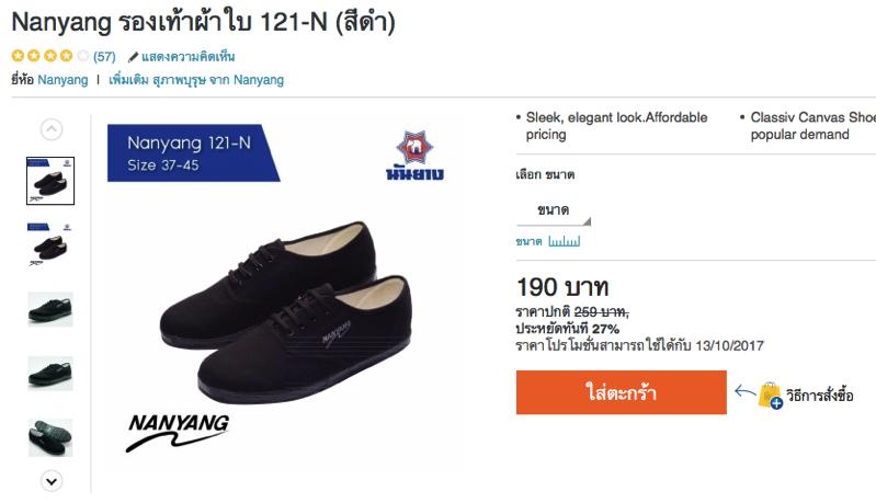 Screen Shot Nanyang discount price for the king 10 13 at 19 45 34