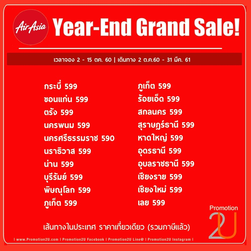 Promotion AirAsia 2017 Year End Grand Sale Domestics 590 P1