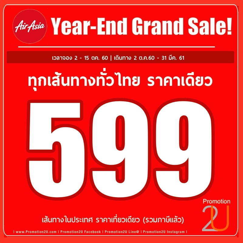 Promotion AirAsia 2017 Year End Grand Sale Domestics 590