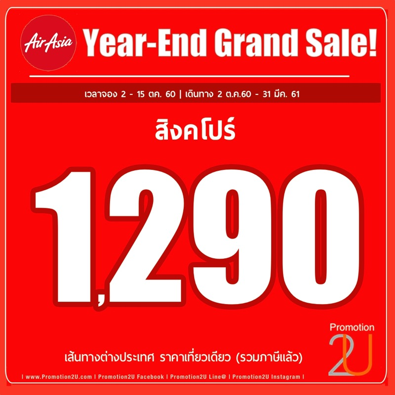 Promotion AirAsia 2017 Year End Grand Sale Inter 590 P2