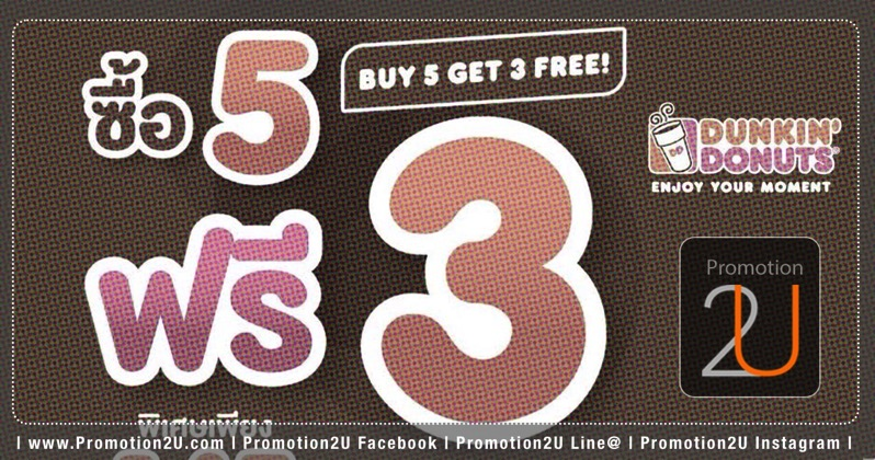 Promotion Dunkin Donuts Buy 5 Get 3 Free  Oct 2017