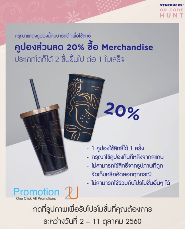 Promotion QR Code Hunt Get Coupon Buy 1 Get 1 Free P04