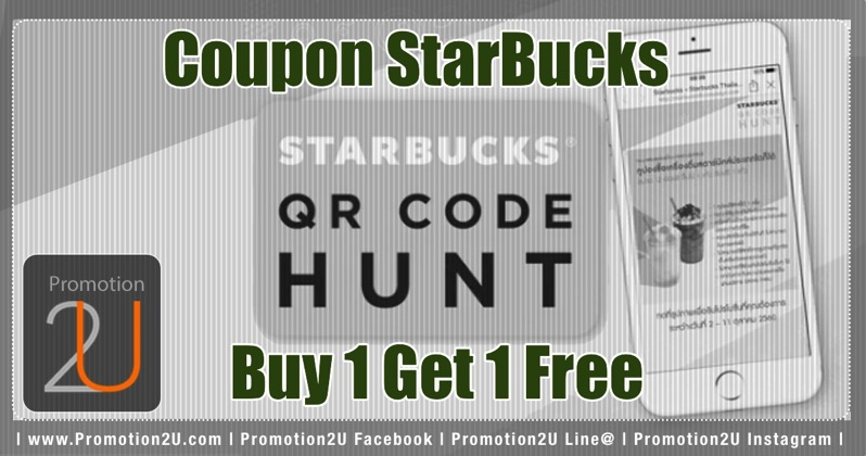 Promotion QR Code Hunt Get Coupon Buy 1 Get 1 Free