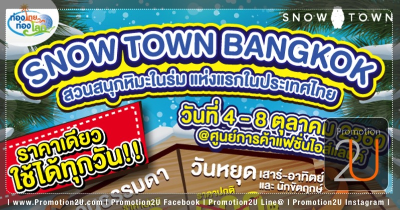 Promotion Snow Town Bangkok One Price Coupon Only 350