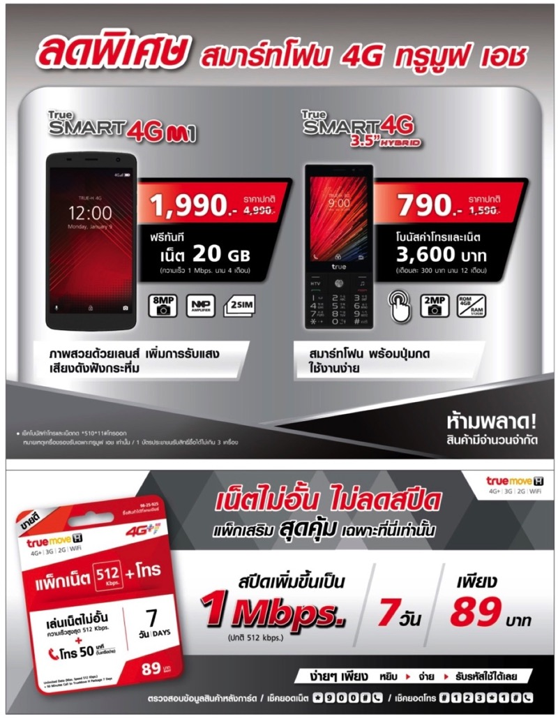 Promotion TrueMove H Prepay 4G Smartphone Special Price at 7 Eleven FULL