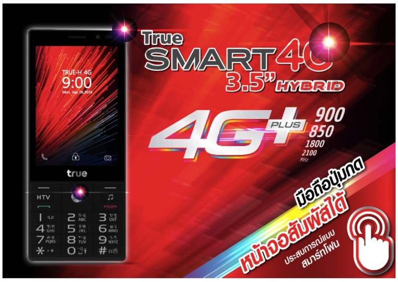 Promotion TrueMove H Prepay 4G Smartphone Special Price at 7 Eleven True Smat 4G M1