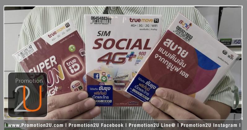 PromotionTrueMove H Prepay Mass SIM Social 4G+ Super Fun Sabai P01